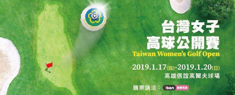 Kaohsiung Women's Golf Event