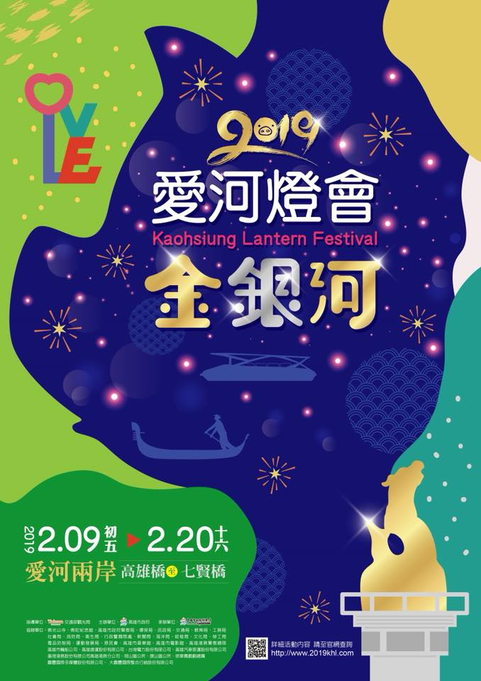 Kaohsiung Festival