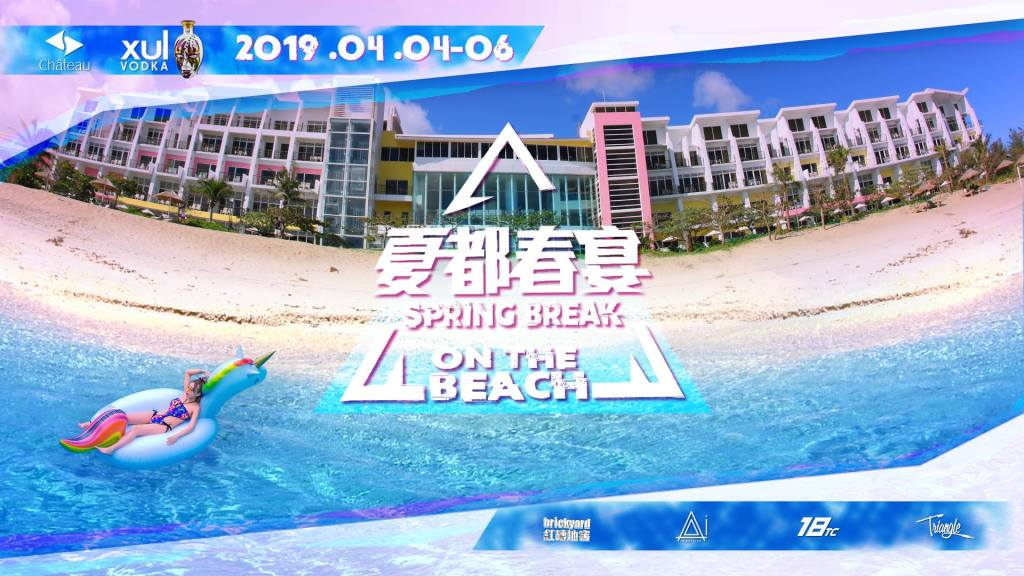 Kaohsiung Spring Break On the Beach 2019!