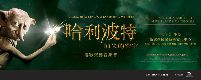 Harry Potter Film Concert at Weiwuying National Kaohsiung Center for the Arts