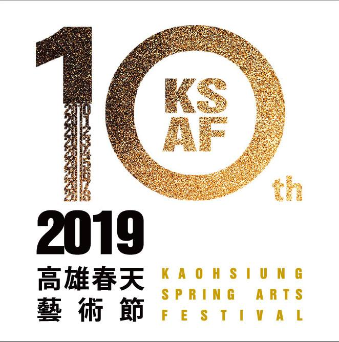Kaohsiung Spring Arts Festival 2019 Schedule