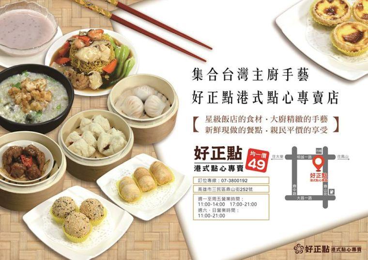Kaohsiung Cheap Dim Sum Restaurant