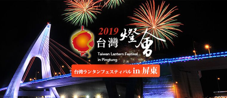2019 Kaohsiung Pingtung Lantern Festival