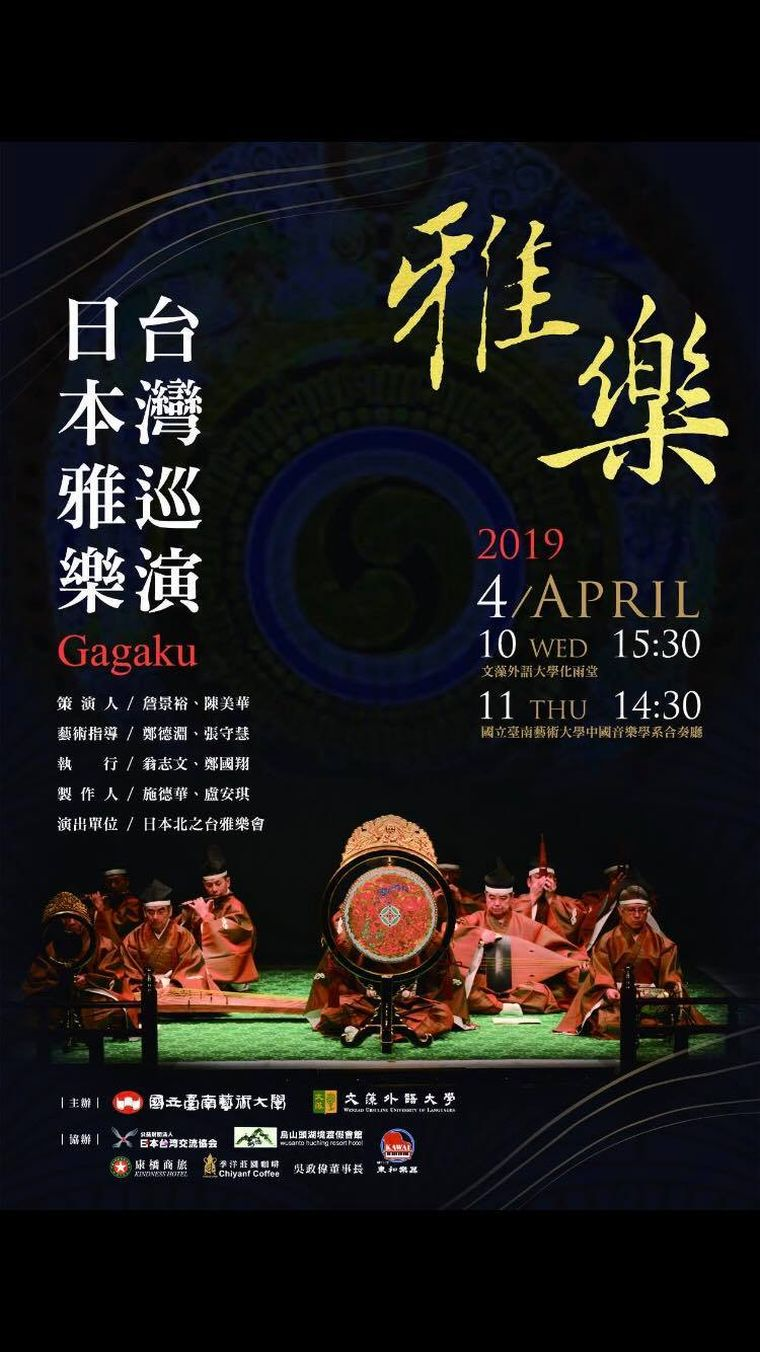 Traditional Gagaku Performance in Kaohsiung