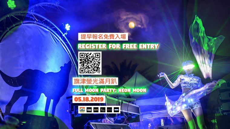 Kaohsiung City Tourism Bureau Full Moon Party