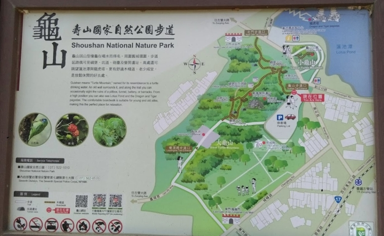 Kaohsiung Shoushan National Nature Park
