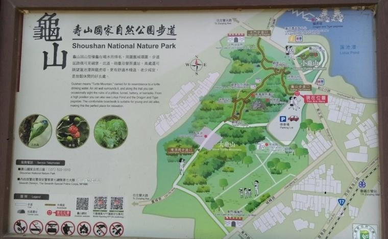Kaohsiung Shoushan National Nature Park