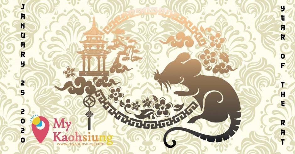 My Kaohsiung Lunar New Year 2020